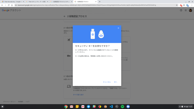 Screenshot 2020 02 27 at 11.27.05-「Google Titan Security Key USB-C」をレビュー。Chromebookで使ってみました