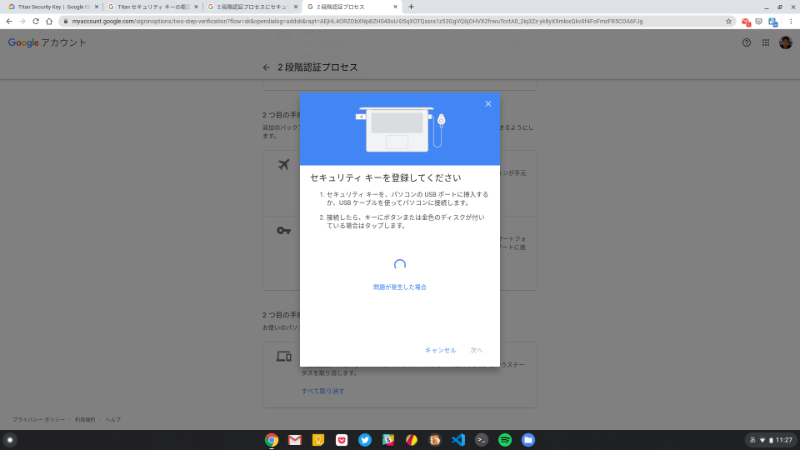 Screenshot 2020 02 27 at 11.27.12-「Google Titan Security Key USB-C」をレビュー。Chromebookで使ってみました