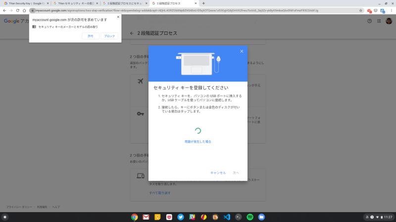 Screenshot 2020 02 27 at 11.27.59-「Google Titan Security Key USB-C」をレビュー。Chromebookで使ってみました