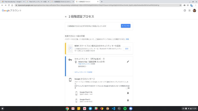 Screenshot 2020 02 27 at 11.29.54-「Google Titan Security Key USB-C」をレビュー。Chromebookで使ってみました