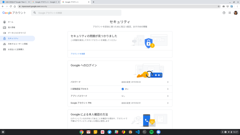 Screenshot 2020 02 27 at 16.27.48-「Google Titan Security Key USB-C」をレビュー。Chromebookで使ってみました