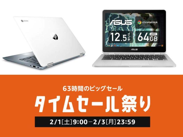 amazon 20200201 03 timesale 752x564-本日からAmazonタイムセール祭り!ChromebookはHPとASUSのアイツが対象