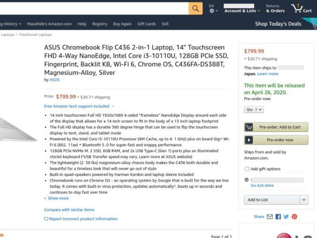 asus chromebook c436 delay 640x480-ASUSの「Chromebook Flip C436」の米Amazon発売が4月26日とさらに遅れる