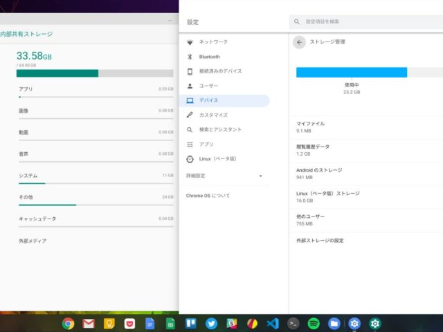 chrome os storage update 640x480-Chromebookのストレージ管理でWebアプリと拡張機能の容量も表示できるようになりそう