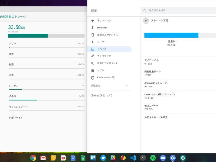 chrome os storage update 752x564-Chromebookのストレージ管理でWebアプリと拡張機能の容量も表示できるようになりそう