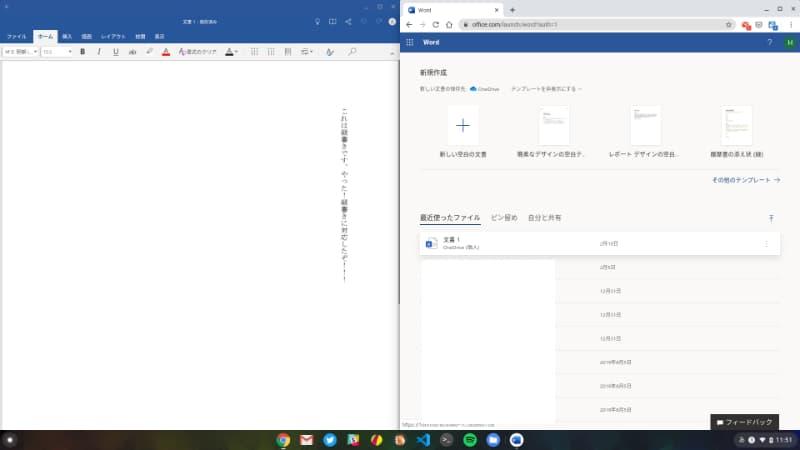 chromebook word images-Chromebook(クロームブック)とは?できることやメリット、デメリットを簡単にまとめる