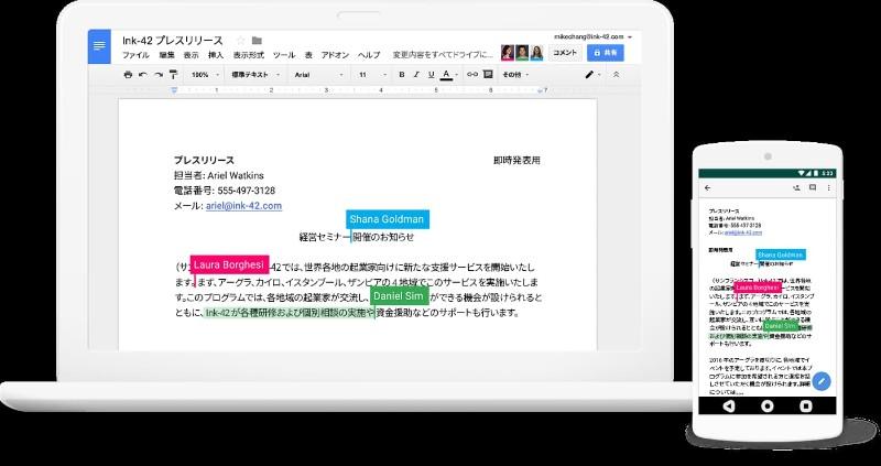 gsuite realtime editing-Chromebook(クロームブック)とは?できることやメリット、デメリットを簡単にまとめる