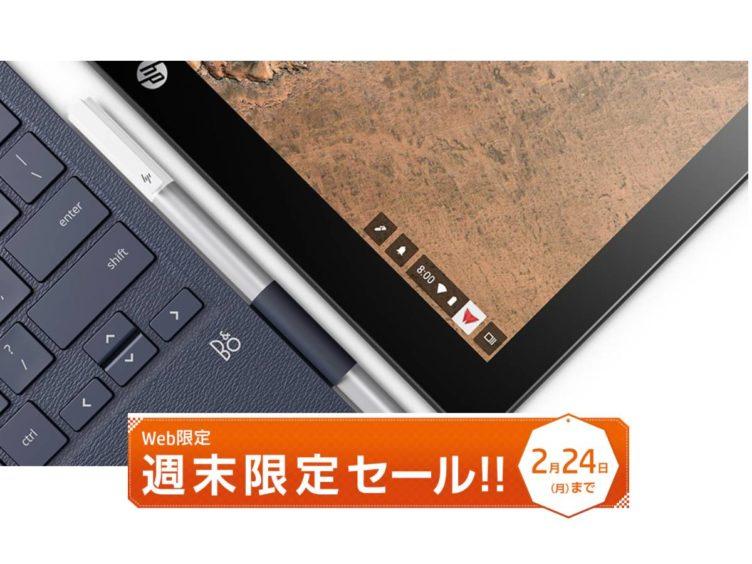hp chromebook x2 20200224sale 752x564-HP公式週末限定セール!ついにChromebookは「x2」のPentiumモデルだけに…