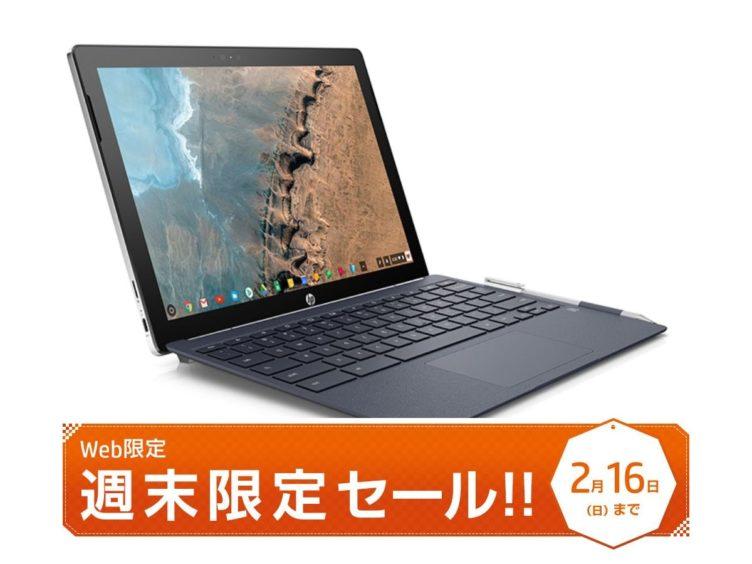 hp official sale 2020 02 16 chromebook 752x564-今週のHP公式ストア週末限定セールは?「Chromebook x2」のPentiumとm3モデルが対象