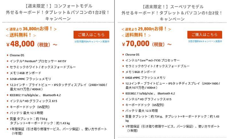 hp official sale 2020 02 16 chromenbook-今週のHP公式ストア週末限定セールは?「Chromebook x2」のPentiumとm3モデルが対象