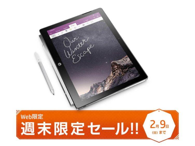 hp weekend sale 0207 752x564-今週のHP週末限定セールは「Chromebook x2」のPentiumとm3モデルが対象[PR]