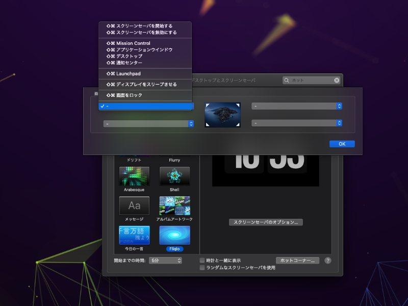 mac hotcorner image-[開発中止]ChromebookでもMacの「ホットコーナー」機能が使えるようになるかも