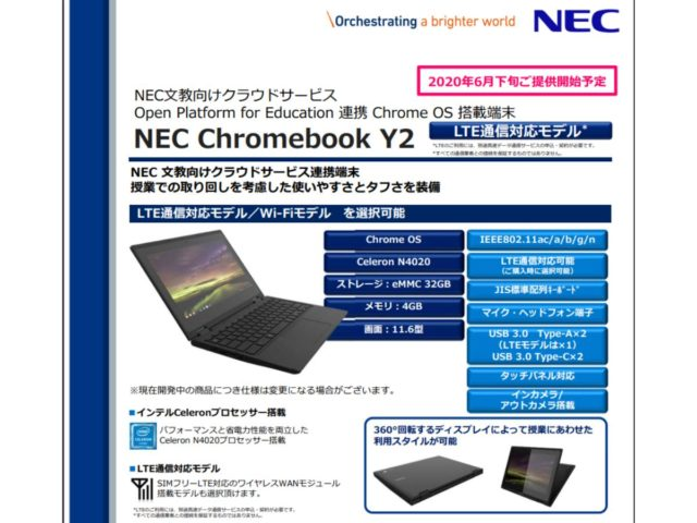 nec chromebook y2 release 640x480-NECが「Chromebook Y2」を発表。GIGAスクール構想に基づく文教向けLTE対応モデル