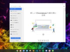 new help app chromebooks 240x180-Chrome OS 81のDevチャンネルにDebian Buster、Linuxユーザー名とディスクサイズ変更が登場