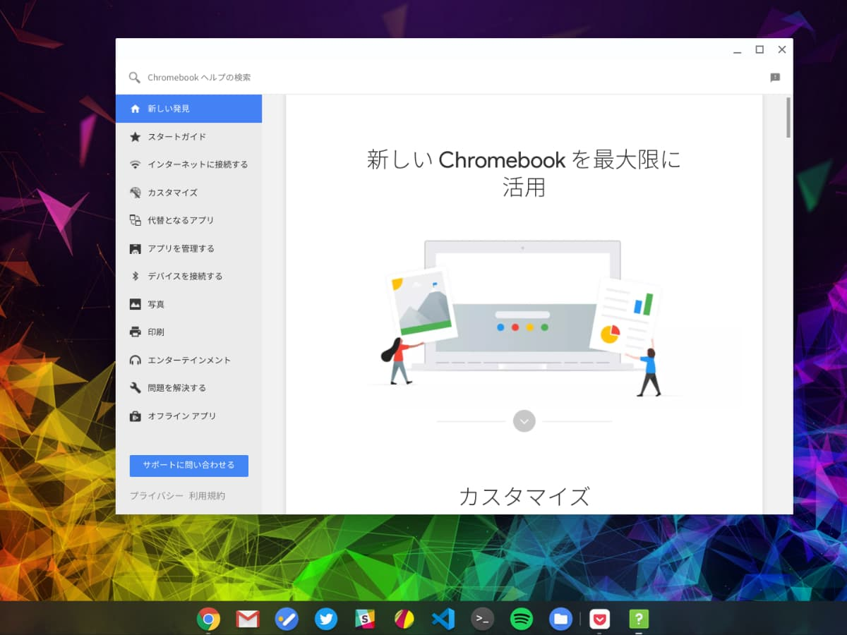 new help app chromebooks-Chromebook用に新しい「ヘルプ」アプリがテストされているようです