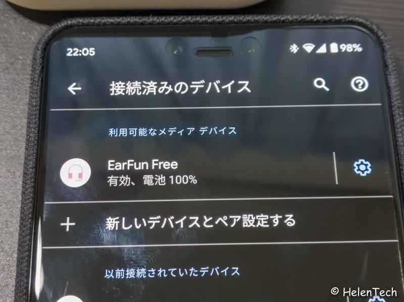 review earfun free 2020 018-「EarFun Free 2020 最新進化版 完全ワイヤレスイヤホン」をレビュー。さらに使いやすくなりました