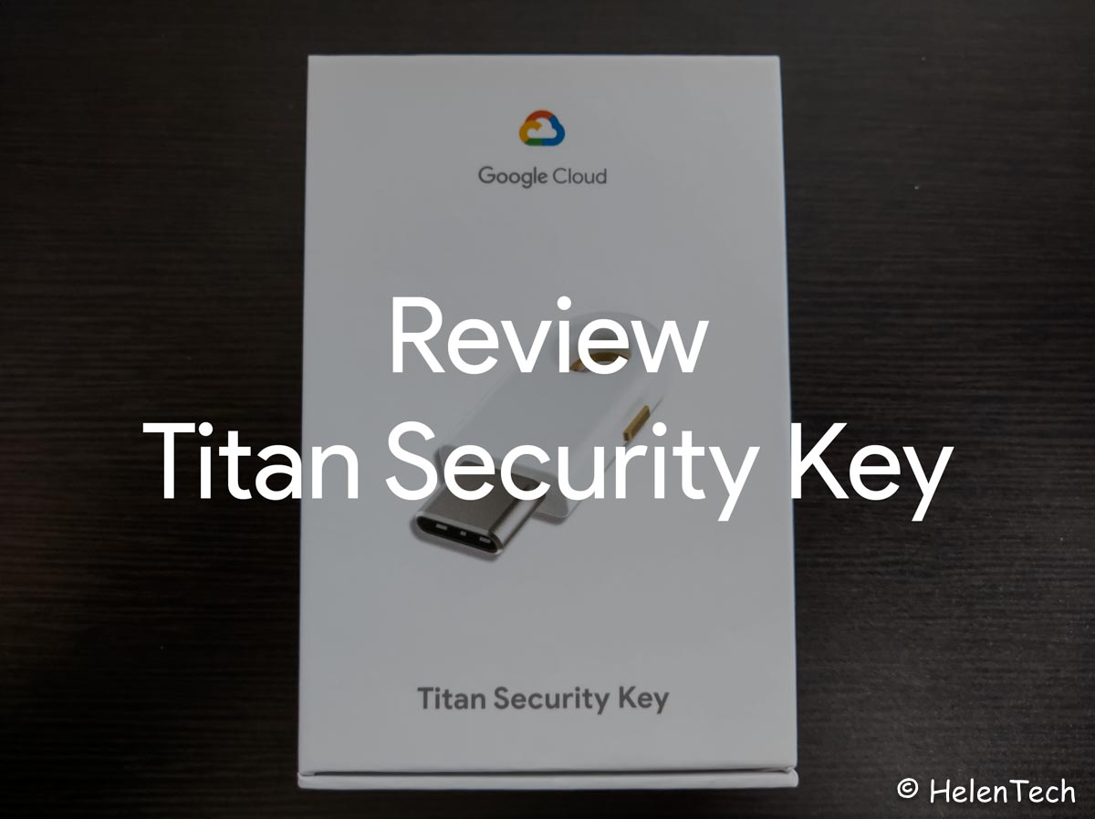 review titan security key-「Google Titan Security Key USB-C」をレビュー。Chromebookで使ってみました