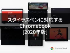 stylus support chromebooks 240x180-「Lenovo Chromebook Flex 5」のCore i3-10110Uモデルが米Amazonで販売開始。直送も可能