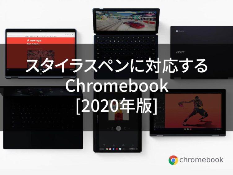 stylus support chromebooks 752x564-[2020年版]スタイラスペンに対応するChromebookの国内販売モデルをまとめ