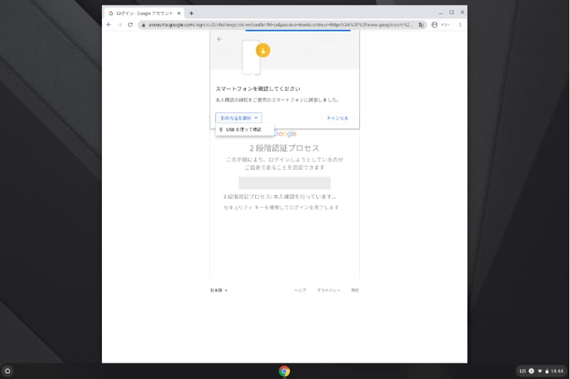 titan security key login 05-「Google Titan Security Key USB-C」をレビュー。Chromebookで使ってみました