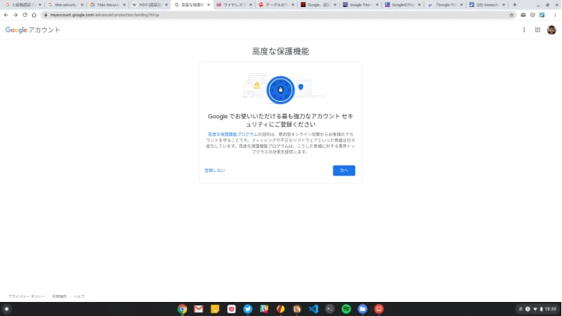 titan security key login 08-「Google Titan Security Key USB-C」をレビュー。Chromebookで使ってみました