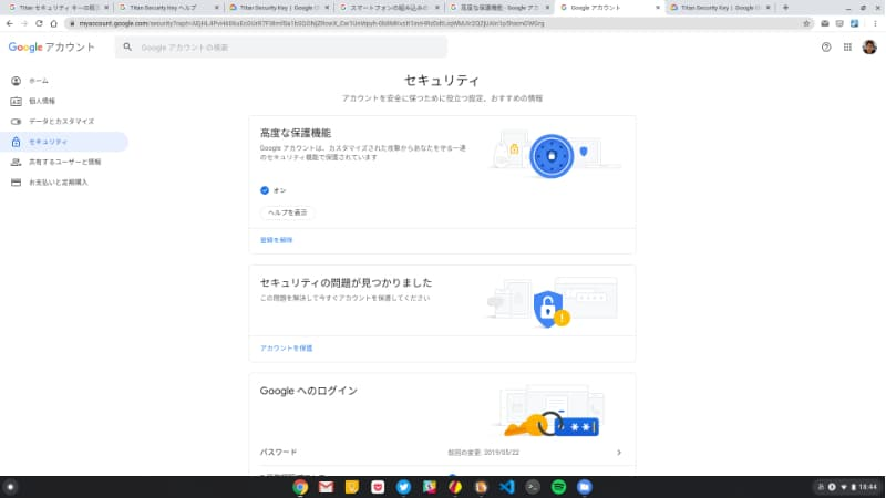 titan security key login 11-「Google Titan Security Key USB-C」をレビュー。Chromebookで使ってみました