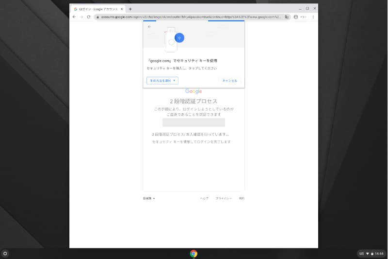 titan security key signin 01-「Google Titan Security Key USB-C」をレビュー。Chromebookで使ってみました