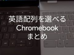 2020 us layout keyboard chromebooks 240x180-「Lenovo Chromebook Flex 5」のCore i3-10110Uモデルが米Amazonで販売開始。直送も可能