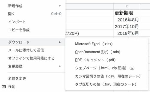 Screenshot 2020 03 02 at 13.03.29 500x309-【2020年】Chromebookで使えるオフィスソフトについて