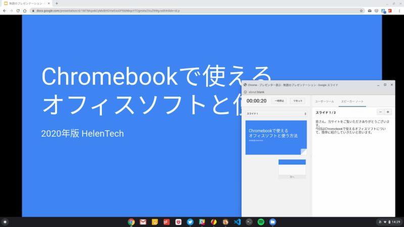 Screenshot 2020 03 02 at 14.30.00 800x450-【2020年】Chromebookで使えるオフィスソフトについて