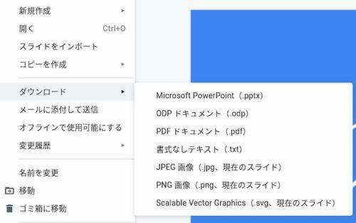 Screenshot 2020 03 02 at 14.38.59 500x314-【2020年】Chromebookで使えるオフィスソフトについて