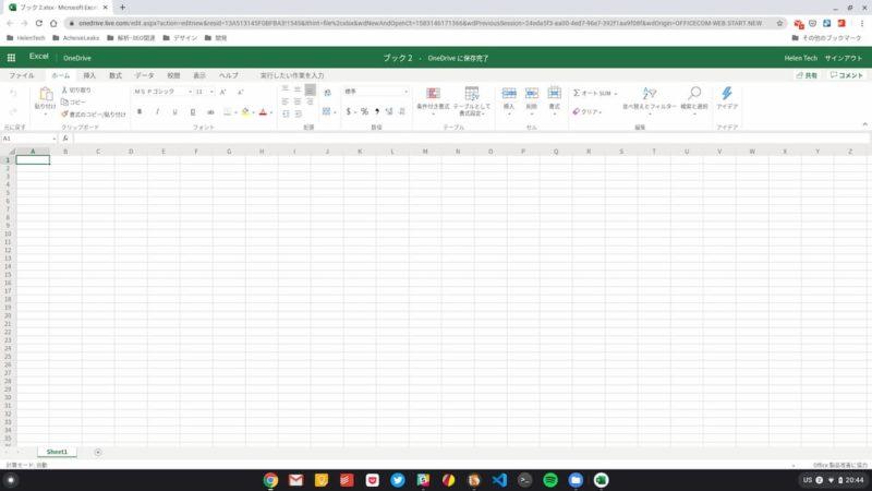 Screenshot 2020 03 02 at 20.44.42 800x450-【2020年】Chromebookで使えるオフィスソフトについて