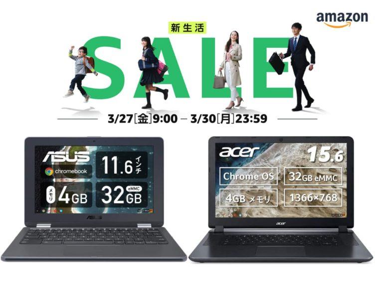 amazon Chromebook spring 202004 752x564-Amazon新生活セール!Chromebookの対象はあの3モデル