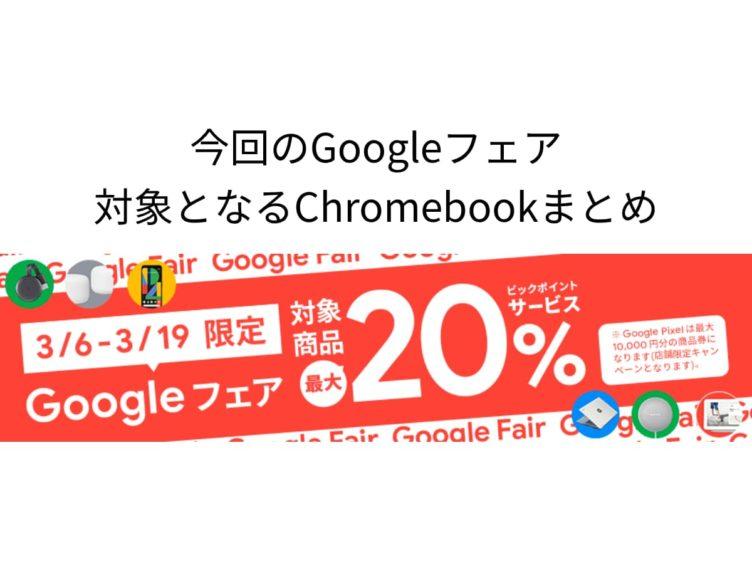 biccamera google fair 2003 752x564-ビックカメラでChromebook含む「Google対象商品が最大20%ポイントサービス」を実施中!