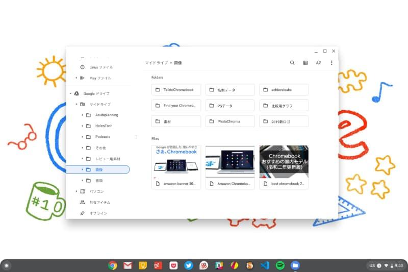 chromeos new file app design 01-Chrome OS 82では「ファイル」アプリがマテリアルデザインに変更されるようです