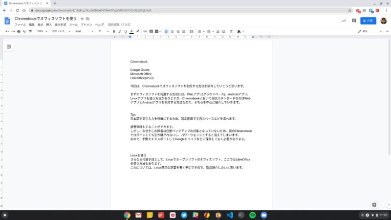 document image 01 800x450-【2020年】Chromebookで使えるオフィスソフトについて