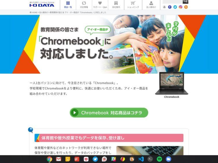 iodata chromebook accessory 752x564-IODATAがChromebook対応機器を教育関係向けに公開