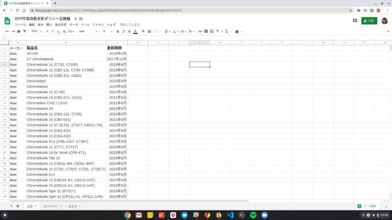 spreadsheet 01 800x450-【2020年】Chromebookで使えるオフィスソフトについて