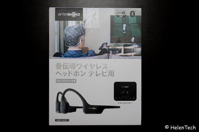 reveiw aftershokz tv 001-Aftershokzのテレビ用 骨伝導ワイヤレスヘッドホン(AS801)をレビュー!TVでもPCでもすぐ使えて便利