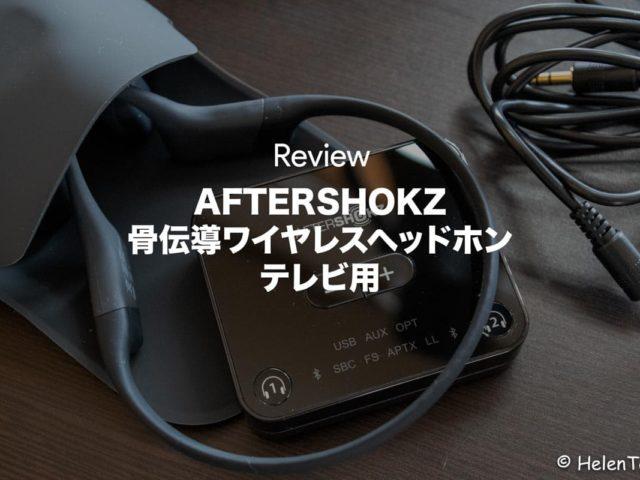 reveiw aftershokz tv 640x480-Aftershokzのテレビ用 骨伝導ワイヤレスヘッドホン(AS801)をレビュー!TVでもPCでもすぐ使えて便利