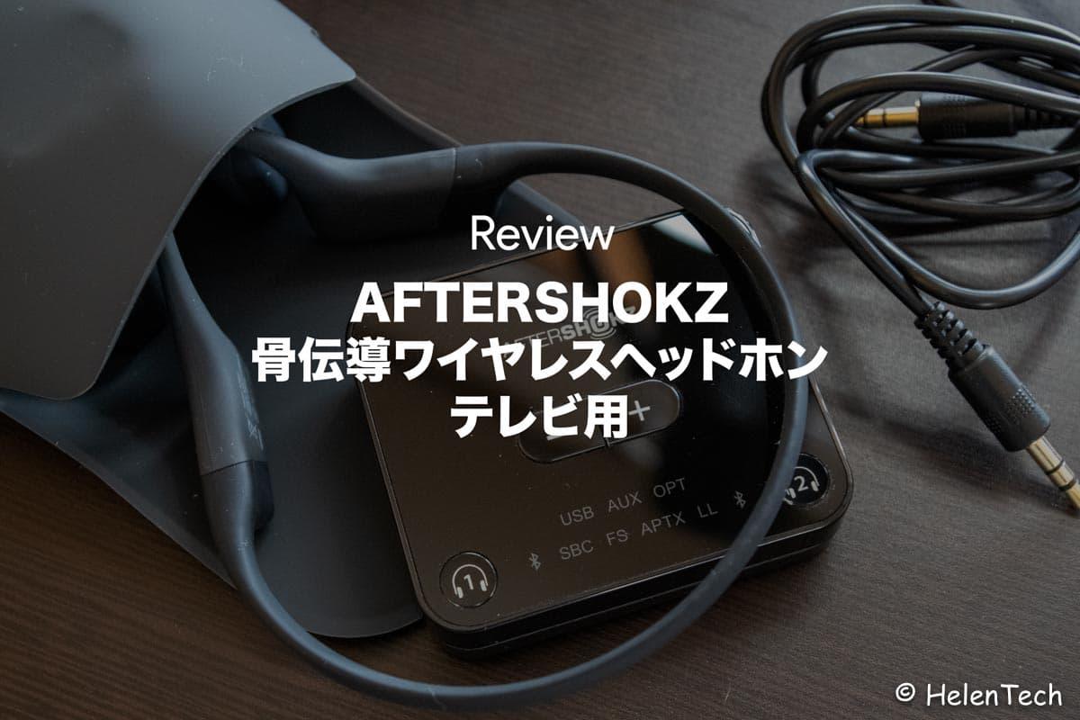 reveiw aftershokz tv-Aftershokzのテレビ用 骨伝導ワイヤレスヘッドホン(AS801)をレビュー!TVでもPCでもすぐ使えて便利
