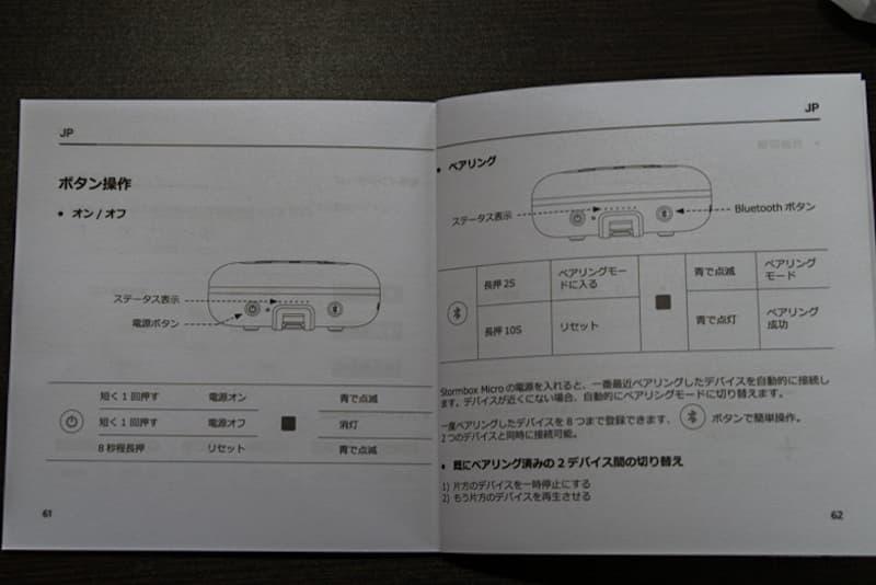 review tribit stormbox micro 11-Tribit StormBox Micro (BTS10)をレビュー!コンパクトで持ち運びやすいワイヤレススピーカー