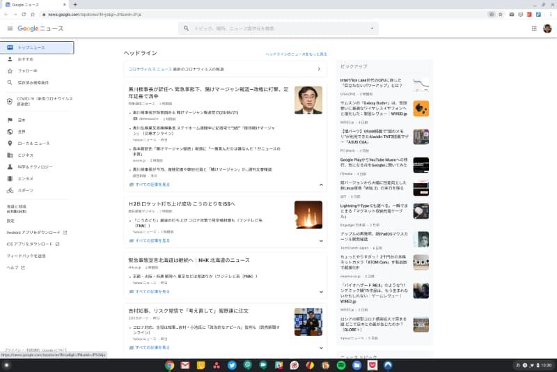 Screenshot 2020 05 21 at 10.30.48-「Googleニュース」アプリもChromebookでインストールするとPWAに