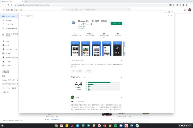 Screenshot 2020 05 21 at 10.31.11-「Googleニュース」アプリもChromebookでインストールするとPWAに