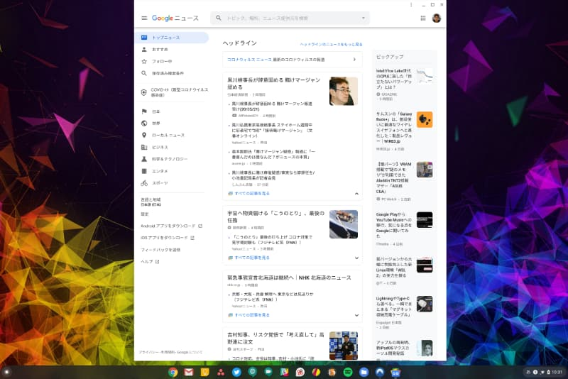 Screenshot 2020 05 21 at 10.31.40-「Googleニュース」アプリもChromebookでインストールするとPWAに