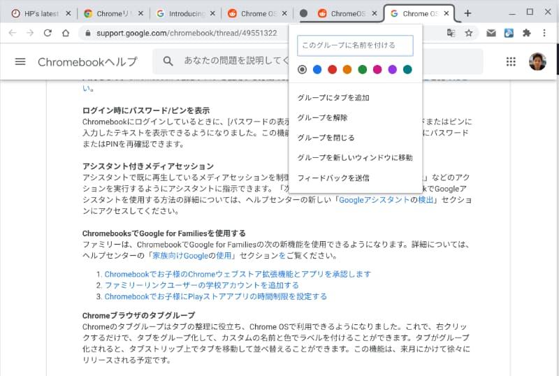 Screenshot 2020 05 28 at 10.35.28-Chrome OSのStableチャンネルが83.0.4103.77にアップデート
