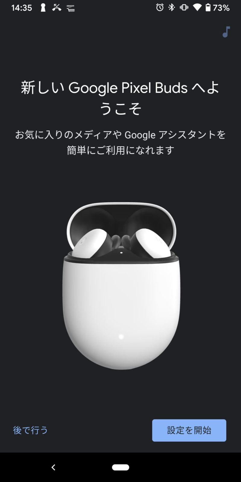 Screenshot 20200514 143537 800x1600-「Google Pixel Buds (2020)」を実機レビュー。完全ワイヤレスになって満足だけど、機能面は物足りないかも