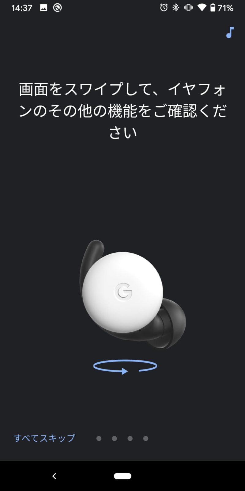 Screenshot 20200514 143749 800x1600-「Google Pixel Buds (2020)」を実機レビュー。完全ワイヤレスになって満足だけど、機能面は物足りないかも