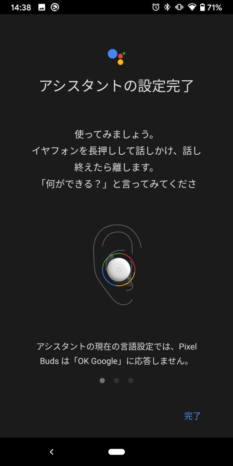 Screenshot 20200514 143812 800x1600-「Google Pixel Buds (2020)」を実機レビュー。完全ワイヤレスになって満足だけど、機能面は物足りないかも