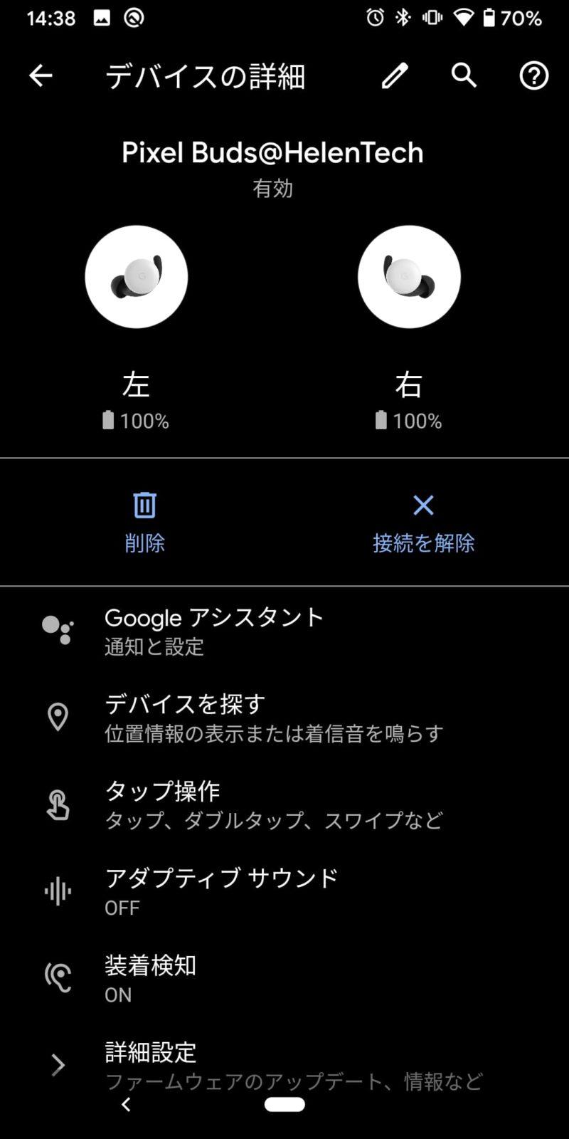 Screenshot 20200514 143837 800x1600-「Google Pixel Buds (2020)」を実機レビュー。完全ワイヤレスになって満足だけど、機能面は物足りないかも